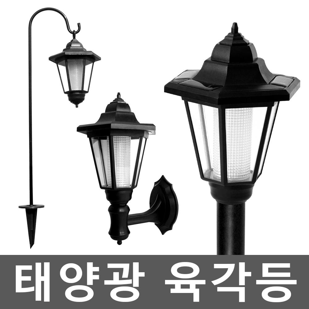 LED태양광육각등[말뚝형]