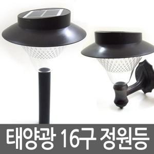 LED태양광잔디등[8구] 주광색 [검정]