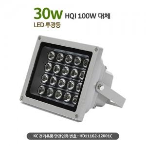 LED투광등30W AC[SL-8000]-HQI100W/방수조명/AC220V/스포트조명/할로겐대체투광기/