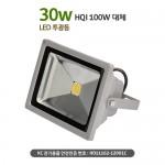 LED������30W[SL-8000 C.O.B]-HQI100W��ü��/�����/AC220V/����������/������LED30W������,LED���ǿ��������,�簢LED������,������õ���,����������θ�,���?�ǿ�ǿ�����