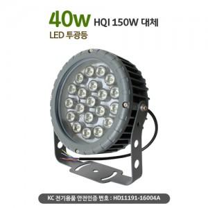 LED원형투광등40W AC[HRO-40]-HQI100W/방수조명/AC220V/스포트조명/할로겐대체투광기/원형LED투광조명,빔각도8/15/30 선택