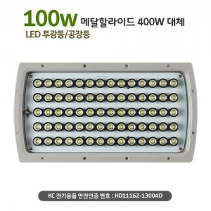 LED고천장등100W AC[SL-100]-HQI400W대체용/메탈할라이드400W/테니스체육관등