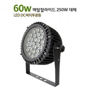 LED써치투광등 60W DC[HROD-60]-HQI250W대체용/원형노출형,30구/방수등/