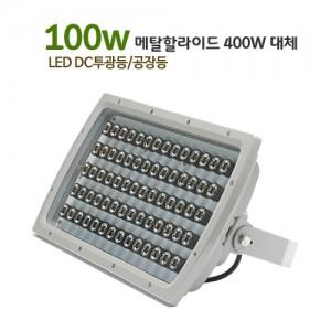 LED선박등 100W DC[SLD-100]-HQI400W대체용/메탈할라이드400W대체/사각노출형,70구/방수등/체육관등
