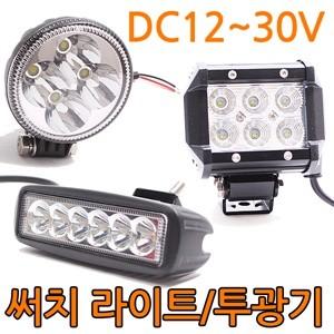 LED 써치라이트 DC12~30V차량용투광기 12w 18w CREE 작업등 투광등 서치 차량용 오프로드