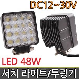 LED 써치라이트 DC12~30V차량용투광기 48W 작업등 투광등 서치 차량용 오프로드