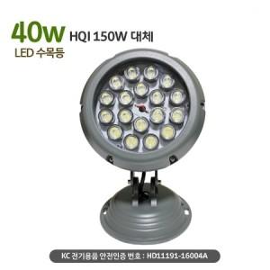 HRC-40 (40W) HQI 150W 대체 LED수목등