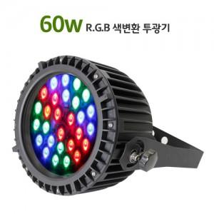 RGBO-60 (60W) R.G.B 색변환 투광기