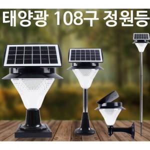 태양광 108구 정원등