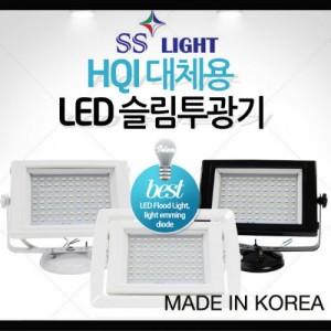 국산 30W/50W슬림형 LED투광기
