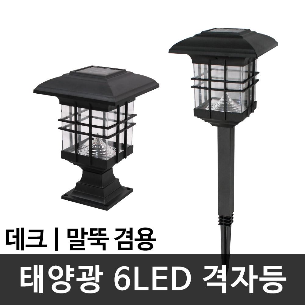 [태양광 6LED 격자등] 땅꽂이 데크등 겸용 문주등 램프 정원등 조명 화단등 울타리조명